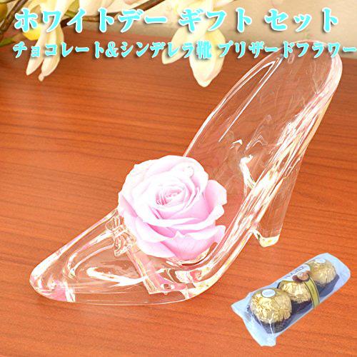 ホワイトデー ギフト セット イタリアの チョコレート シンデレラ靴 プリザードフラワー(ギフトラッピング手提げ袋付)