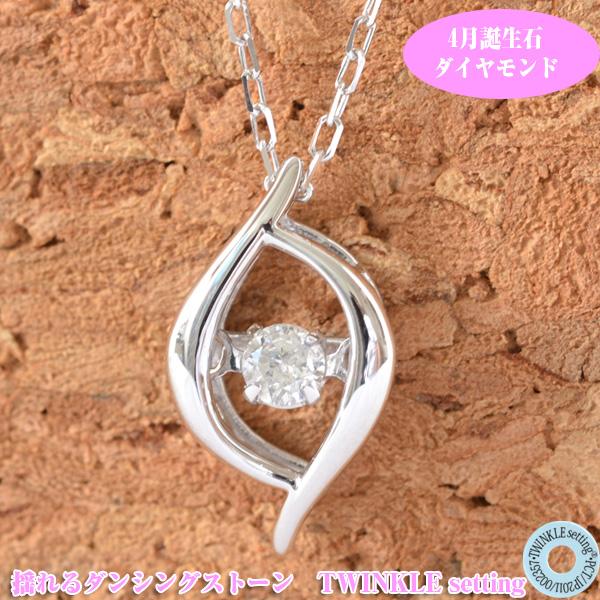 オシャレな 揺れる ダンシングストーン ダイヤモンド ダイヤ 4月誕生石 ダイヤモンド K10WG TWINKLE SETTING y160204