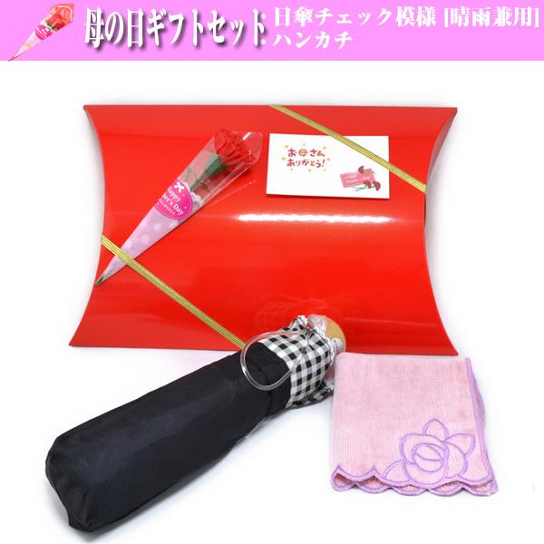 母の日 プレゼント 懐かしい チェック模様 日傘 折りたたみ お花 模様 ハンカチ付 ギフト セット y160303