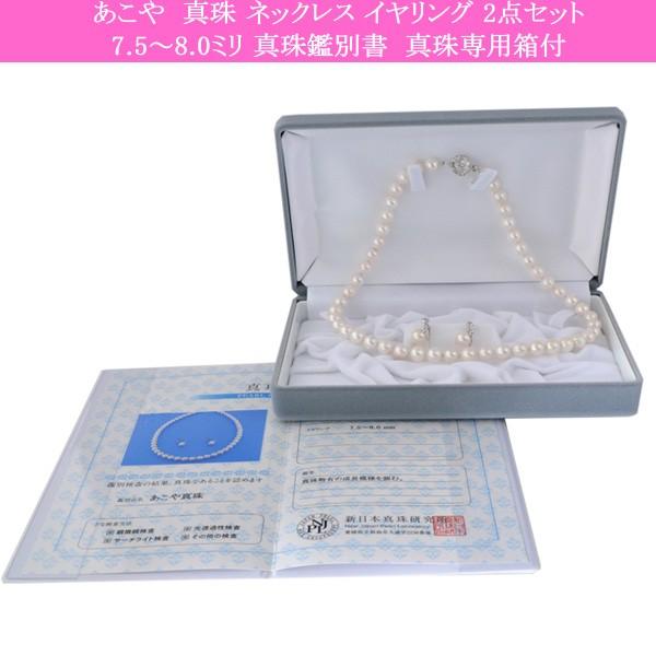 あこや 真珠 パール ネックレス セット 7.5~8.0ミリ ネックレス イヤリング 2点セット(真珠鑑別書 真珠専用箱付) 【ギフトラッピング済み】