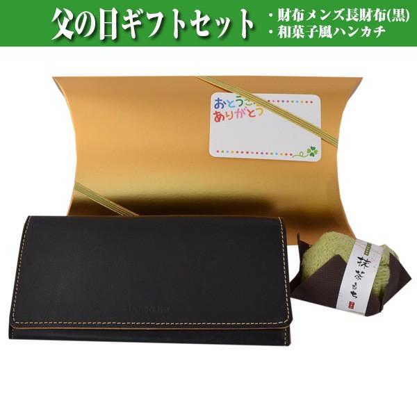 父の日 ギフト 落ち着いた色合い 財布 メンズ 長財布 (黒)&和菓子風 ハンカチ セット ラッピング済 (お父さんありがとう カード付)