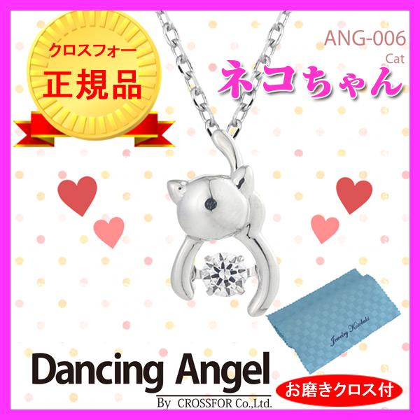 ダンシングストーン 正規品 クロスフォー ネックレス  ダンシング エンジェル ANG-006 ネコ 猫モチーフ 彼女  誕生日 クリスマス プレゼント アクセサリー y160585