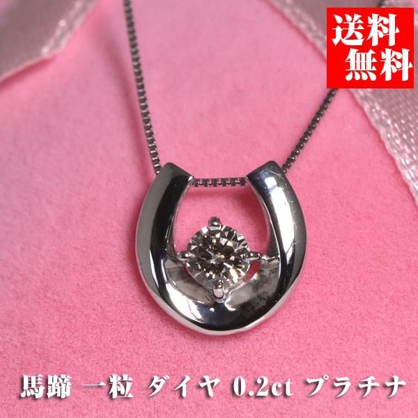 馬蹄  ネックレス ホースシュー  一粒 ダイヤモンド 0.2ct  ペンダント プラチナ Pt y160603