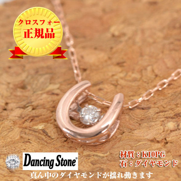ダンシングストーン ダイヤモンド ダイヤ 馬蹄 K10PG ネックレス y170020