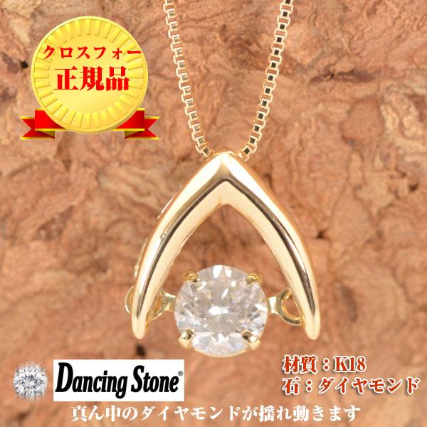 ダンシングストーン ダイヤモンド ダイヤ 末広 K18 ネックレス ダイヤモンド 0.2ct y170023