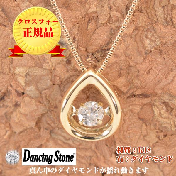 ダンシングストーン ダイヤモンド ダイヤ ネックレス 揺れる 露 つゆ K18 y170030