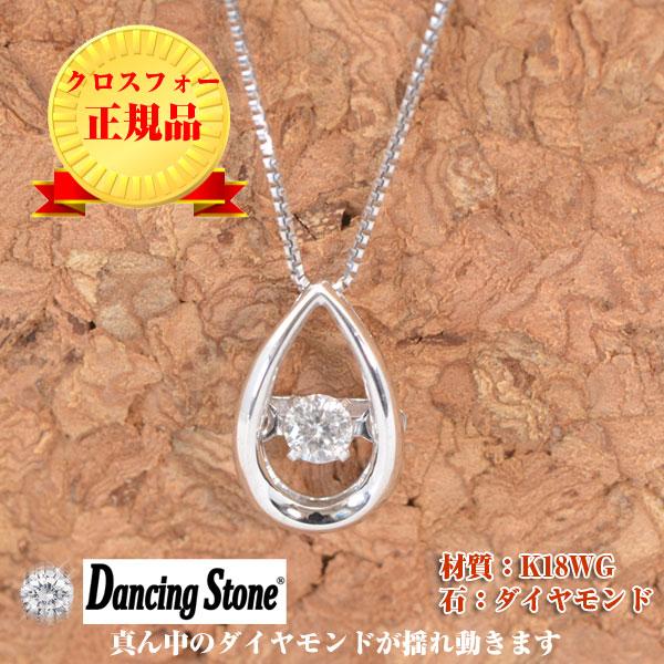 ダンシングストーン ダイヤモンド ダイヤ ネックレス 揺れる 露 つゆ しずく K18WG y170036