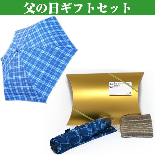 父の日 ギフトセット プレゼント 強風対応 傘 ( 懐かしい チェック 模様 ) ハンカチセット y170078