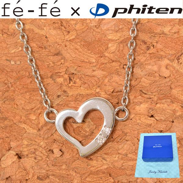 新作 チタン レディース ネックレス ファイテン fe-fe phiten フェフェ ハート ペンダント Ladies' FP-37 ダイヤモンド y170155