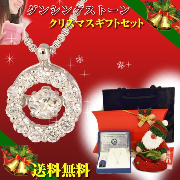 ダンシングストーン ネックレス NYP-507 & サンタクロース クリスマス ギフト プレゼント セット y170201