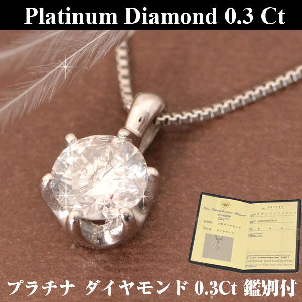 ダイヤモンド 一粒 鑑別書 付 ネックレス ダイヤ プラチナ 約 0.3ct y170205