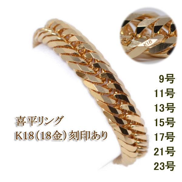 喜平リング 18金  喜平 トリプル12面  4.5ミリ幅 23号 21号 19号 17号 15号 13号 11号 9号 キヘイ リング 指輪 K18 レディース メンズ y190147