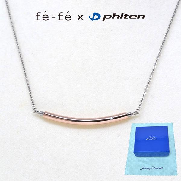 チタン ネックレス ファイテン fe-fe phiten フェフェ ピンクゴールド レディース FP-44 y190444