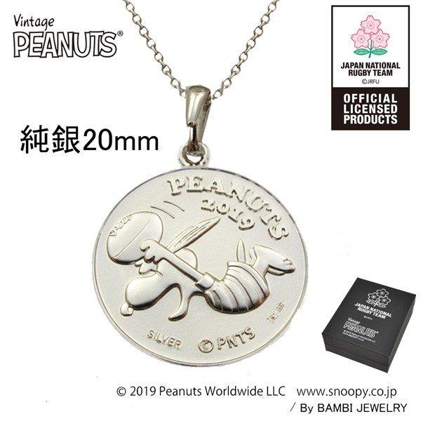 スヌーピー  SNOOPY ラグビー日本代表 純銀製 記念 メダル シルバー ペンダント ネックレス  (日本ラグビーフットボール協会公認商品/PEANUTS公認商品) y190450