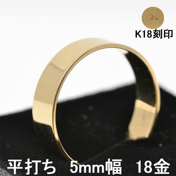 平打ち リング 18金 リング 指輪 女性用 男性用 K18 18K レディース メンズ y200020