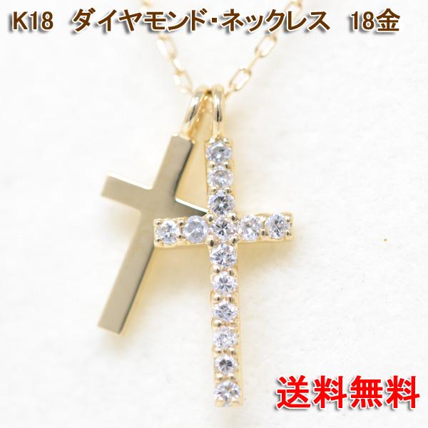 ダイヤモンド ネックレス 18金 K18 18K ダブルクロス 0.14カラット レディース ギフト プレゼント y200480
