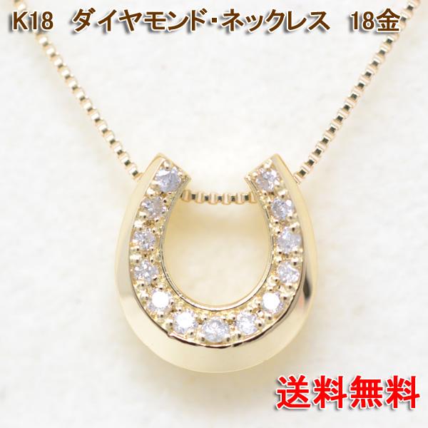 馬蹄 ネックレス 幸せ 18金 K18 18K 幸運 ホース シュー ダイヤモンド シンプル ギフト プレゼント y200481