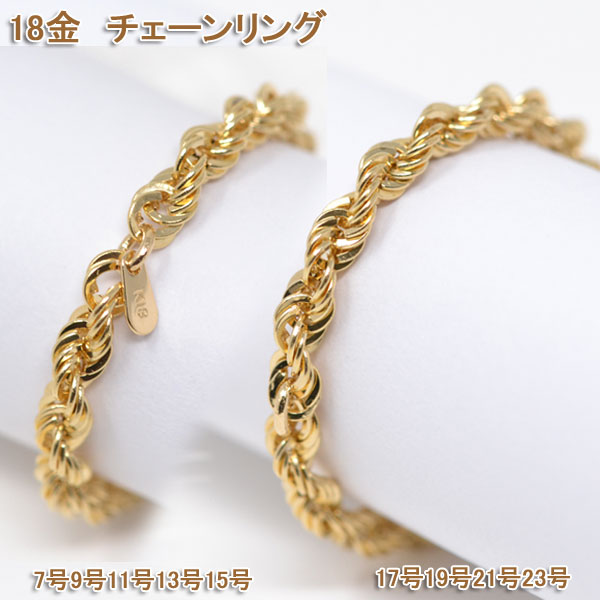 オシャレな ロープチェーン ペア リング 指輪 18金 k18 18k メンズ 23号 21号 19号 17号 レディース 15号 13号 11号 9号 7号 y200527