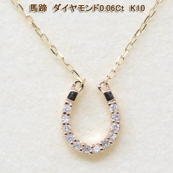 馬蹄 ネックレス 幸せ 10金 K10 10K 幸運 ホース シュー ダイヤモンド シンプル ギフト プレゼント y200530