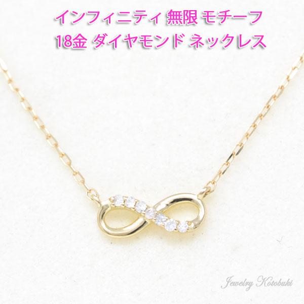 インフィニティ ペンダント ネックレス 18金 k18 18k ダイヤモンド 永遠 無限 モチーフ infinity ring レディース y210036