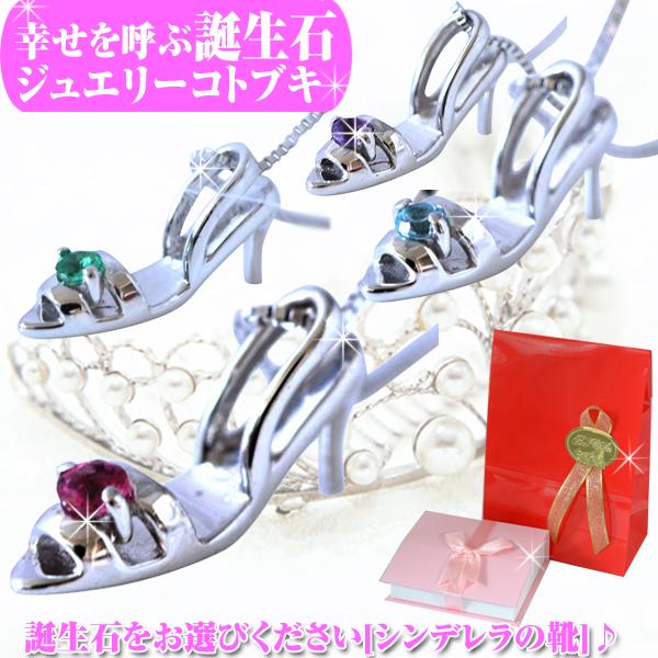 誕生石を選択   シンデレラの靴 ペンダント ネックレス   K10WG プレゼント y770007