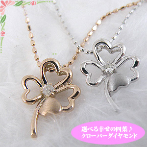 幸せの四葉 クローバーダイヤモンド ホワイトゴールド/ピンクゴールドネックレス【誕生日クリスマスプレゼント】