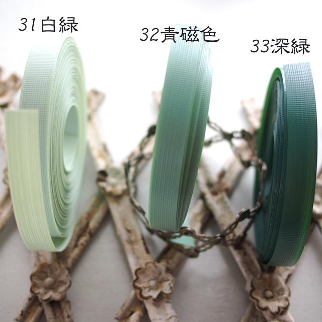 プラかご作りのための手芸用PPバンド、白緑、青磁色、深緑