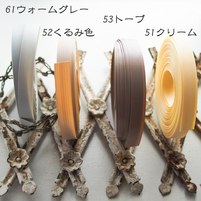 プラかご作りのための手芸用PPバンド、うすい灰色、クルミ色、トープ、クリーム