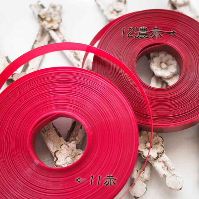 プラかご作りのための手芸用PPバンド、赤、濃赤