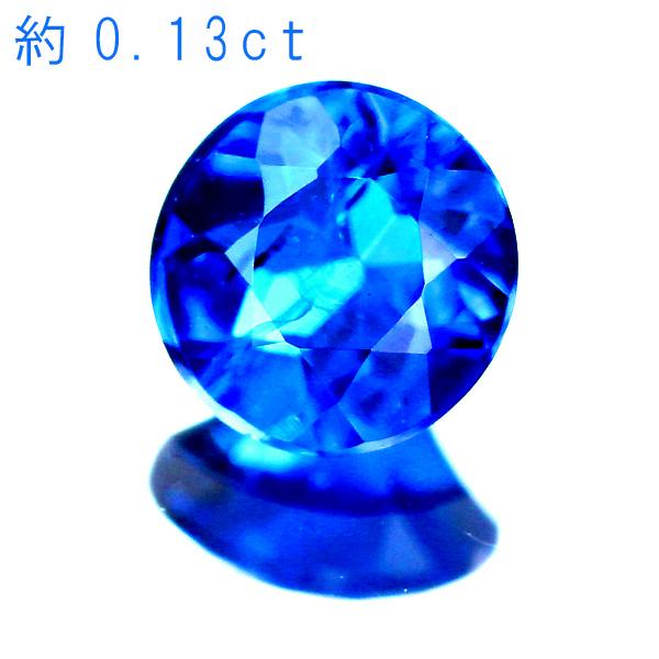 【3ピース限定】最高品質 0.13ct アウイナイト ルース
