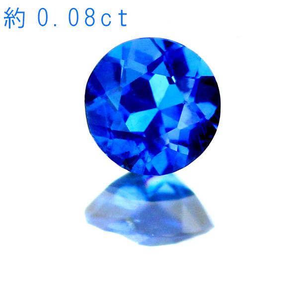 【4ピース限定】最高品質 0.08ct アウイナイト ルース