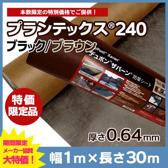 【特価限定品】プランテックス防草シート240BB(ブラック/ブラウン)1m×30m
