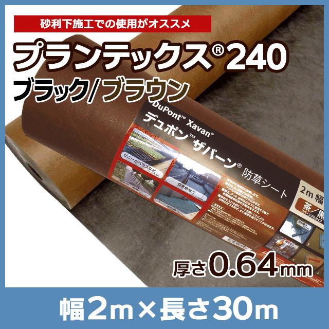 プランテックス防草シート240BB(ブラック/ブラウン)2m×30m