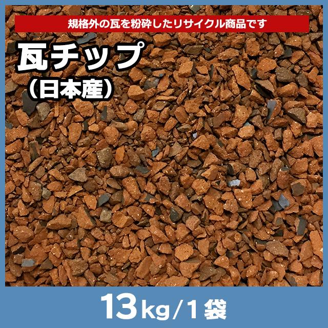 瓦チップ(日本産) 13kg