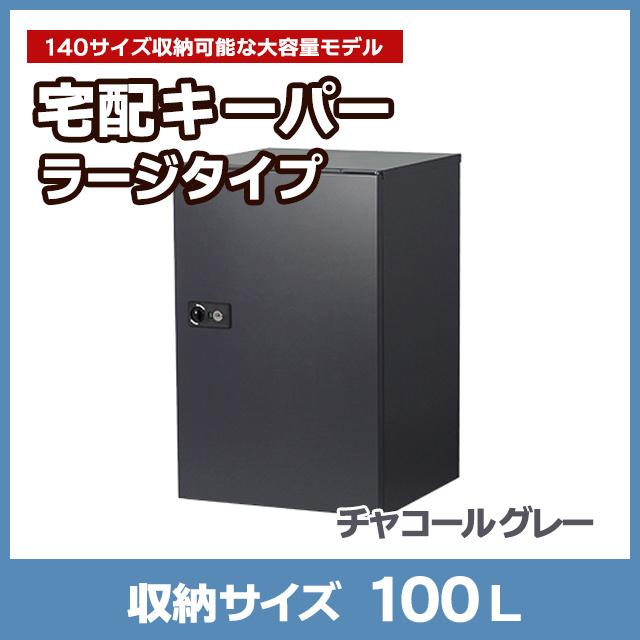 宅配キーパーTK31-WB|ラージタイプ チャコールグレー