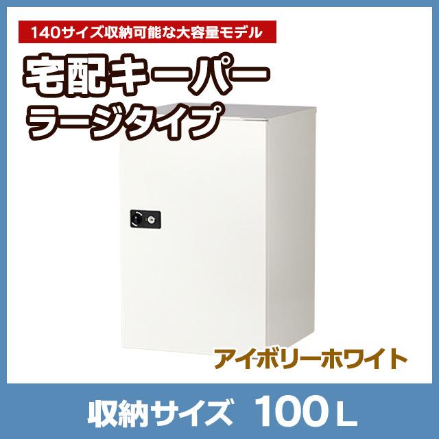 宅配キーパーTK31-IW|ラージタイプ アイボリーホワイト