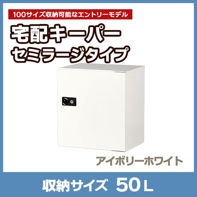 宅配キーパーTK32-IW セミラージタイプ アイボリーホワイト