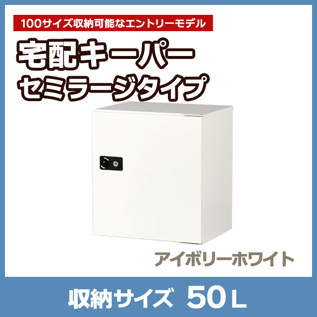宅配キーパーTK32-IW|セミラージタイプ アイボリーホワイト