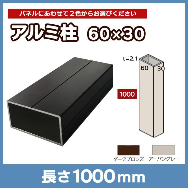 アルミ柱60×30 L1000mm AL63L10