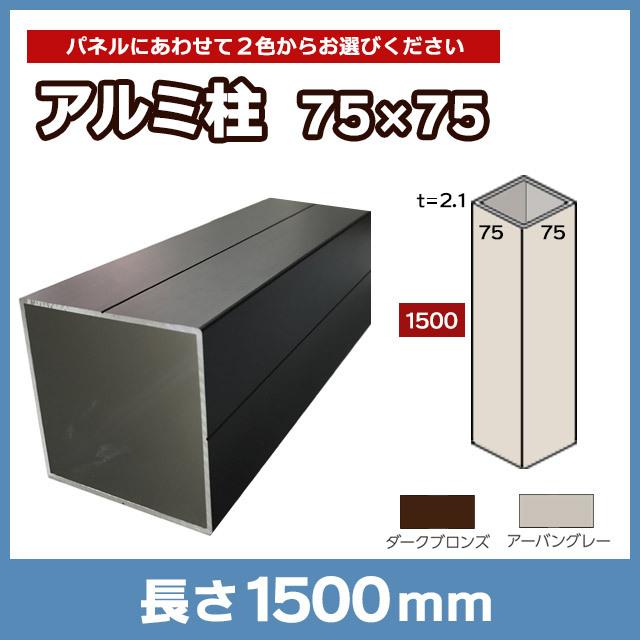 アルミ柱75×75 L1500mm AL75L15