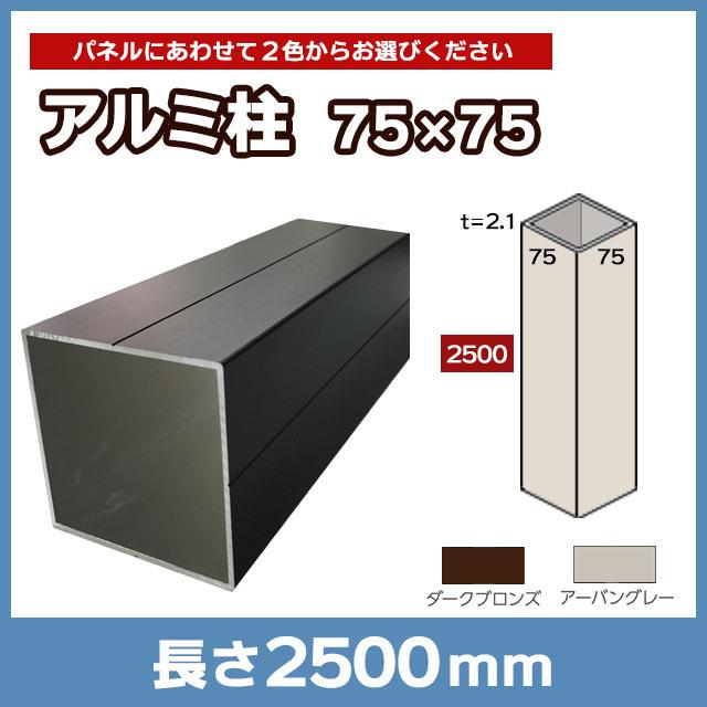 アルミ柱75×75 L2500mm AL75L25