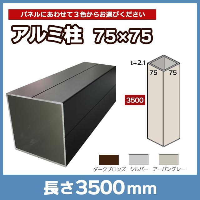 アルミ柱75×75 L3500mm AL75L35