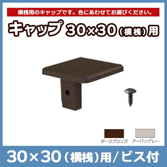 キャップ30×30(横桟)用 ビス付 ALKY30