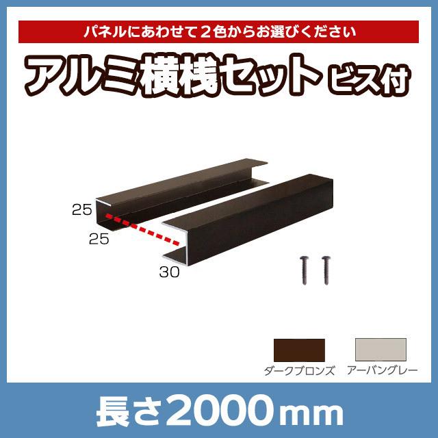 アルミ横桟セット30×30 L2000mm ALYS30L20