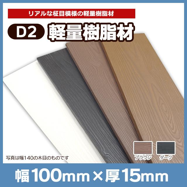 パネルD2軽量樹脂材 W100×T15×L2000mm柾目 D100L20