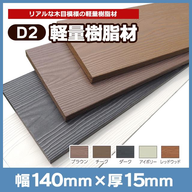 パネルD2軽量樹脂材 W140×T15×L2000mm木目 D140L20