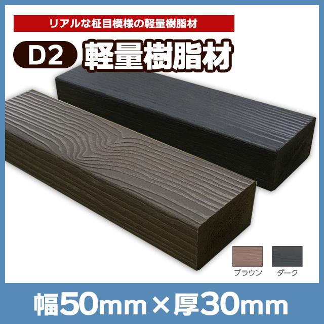 パネルD2軽量樹脂材 W50×T30×L2000mm柾目 D50L20