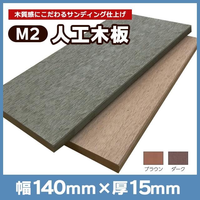 パネルM2人工木板 W140×T15×L2000mmサンディング M140L20