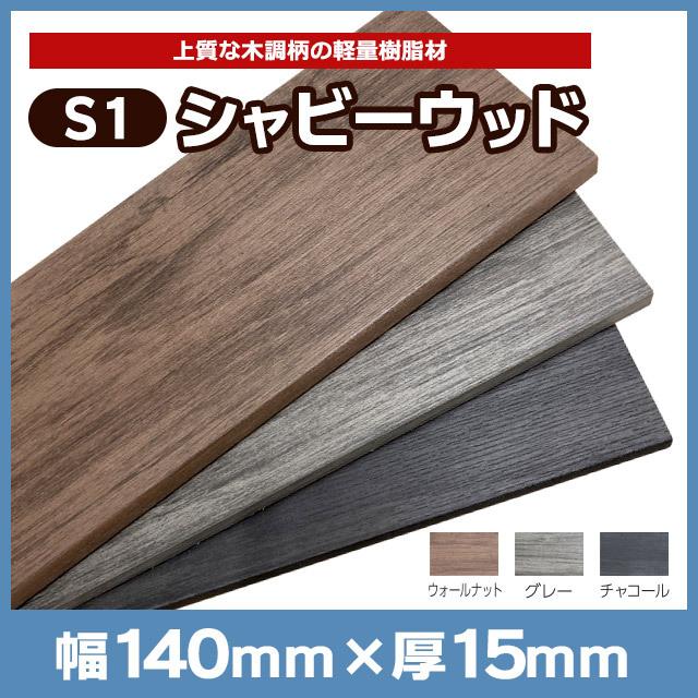 パネルS1シャビーウッド W140×T15×L2000mm木調柄 S140L20