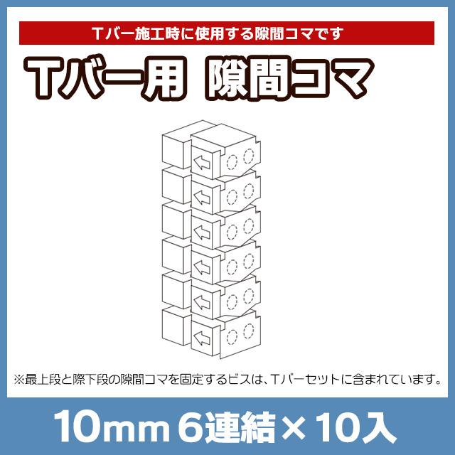 Tバー用隙間コマ 10mm6連結 10入 TK6